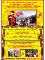2 мая 2013 года состоится традиционно  массовое восхождение на вершину горы Бештау, посвященное 68-й годовщине победы в Великой Отечественной войне