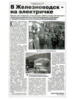"""Статья """"В добрый путь, электричка!"""" в номере газеты 223 """"Ставропольская правда"""" от 13.08.13 г."""