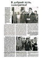 """Статья """"В добрый путь, электричка!"""" в номере газеты """"Кавкакая здравница """" от 13.08.13 г."""
