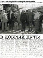 """Статья """"В добрый путь!"""" в № 33 газеты """"Курортный край"""" от 14.08.13 г."""