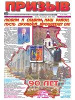 Поддержать районную газету   « ПРИЗЫВ»  Андроповского района