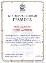 Благодарственную грамоту за подписью секретаря Генсовета «Единой России» получил Игорь Николаев