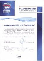 XXXIV    Конференция Ставропольского  регионального отделения Всероссийской политической партии  « ЕДИНАЯ РОССИЯ» состоялась
