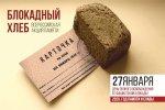 Всероссийская акция Памяти « Блокадный хлеб» в г.Железноводске
