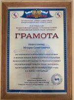 Грамота за содействие в выезде спортсменов на Всероссийский турнир по боевому самбо