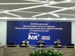Игорь Николаев принял участие в конференции Железноводского местного отделения «Единой России»