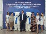Игорь Николаев принял участие в отчетном форуме регионального отделения «Единой России»