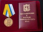 Игорь Николаев награжден медалью «За заслуги в развитии законодательства в Ставропольском крае»